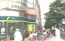 亀有駅南口三井住友銀行前