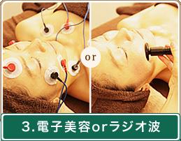 3.電子美容orラジオ波