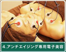4.アンチエイジング専用電子美容