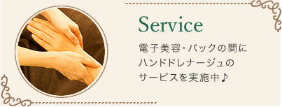 Service:電子美容・パックの間にハンドドレナージュのサービスを実施中♪